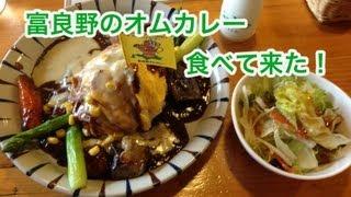 富良野のB級グルメ「オムカレー」を食べて来た!