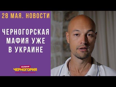 Новости Черногории сегодня. 28 мая. Черногорская мафия в Украине. Сербов не пускают в Черногорию