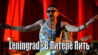 Leningrad / Ленинград - В Питере пить // Краснодар 2016 Арена холл