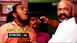Kotipathiyo Episode 45 කෝටිපතියෝ  | සතියේ දිනවල රාත්රී  8.55 ට . . . Thumbnail