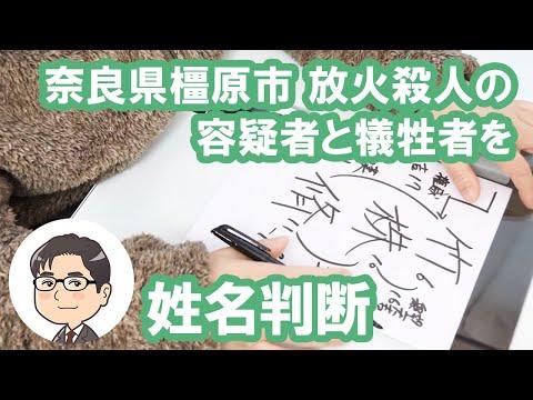 奈良 県 放火 殺人