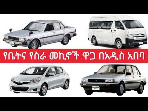"Ethiopian Street pop quiz😄 ""ከ150 ኪሎ ድንጋይ እና ከ150ኪሎ ጥጥ የቱ ይከብዳል?"" ከ Miko Mikee ጋር የሚያስቁ መልሶች ክፍል 5። from YouTube · Duration:  18 minutes 11 seconds"