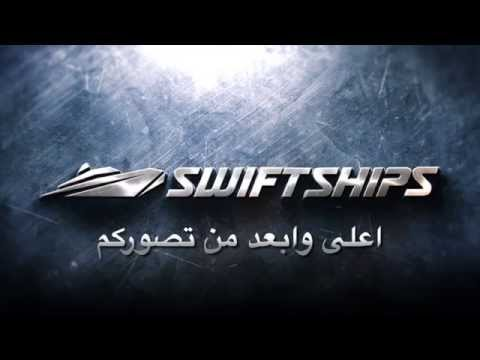 Swiftships Teaser (باللغة العربية)