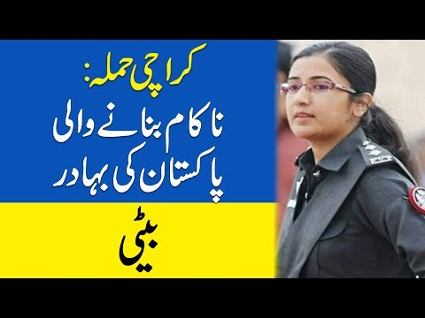 Chinese Consulate Attack: Operation Led By  Female Police Officer SSP Suhai Aziz Talpur
