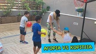 Πρόκληση  Μεγάλοι vs Παιδιά🏆Challenge αγώνας🏅Παιχνίδι για παιδιά στα ελληνικά/Παιδικό κανάλι