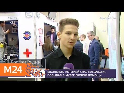 Школьник, который спас пассажира, побывал в музее скорой помощи - Москва 24