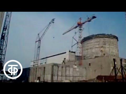 Чернобыльская АЭС. Атомная энергетика СССР (1984)