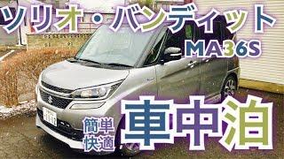 【簡単・快適 車中泊仕様】ソリオ・バンディット キャンピングカー仕様! MA36S