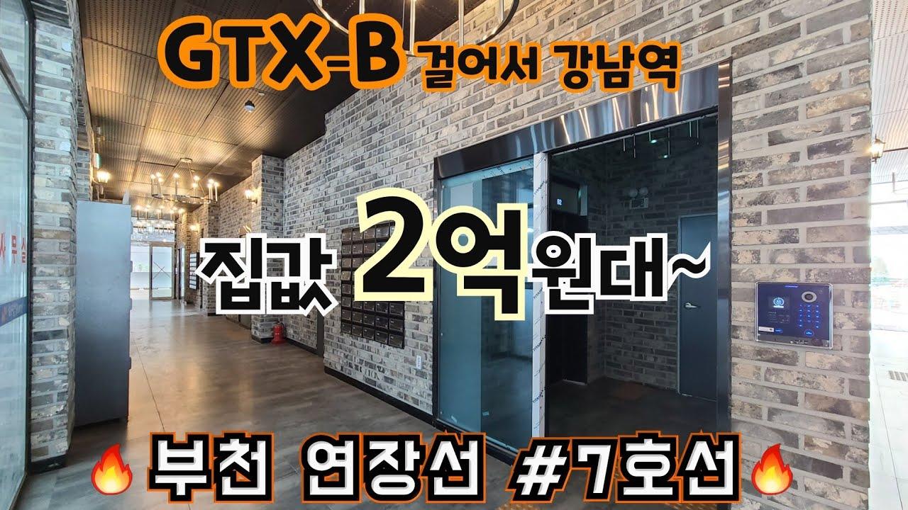 부천빌라매매 (원미동신축빌라) 주차장최고 춘의역 gtx 7호선 수혜지역 2억원대 분양가 담보80%가능