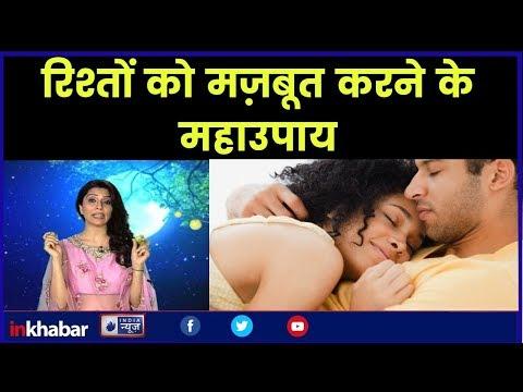 Astrology Tips To Improve Relations: रिश्तों को मज़बूत करने के महाउपाय Family Guru Jai Madaan