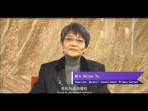 My Belief as Supervisors (Mrs Helen YU, Supervisor, Maryknoll Convent School (Primary Section))