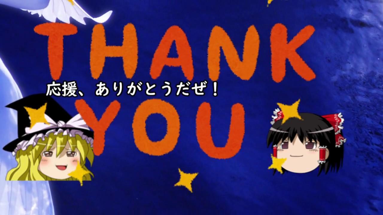 チャンネル登録400人達成 ありがとうございます!