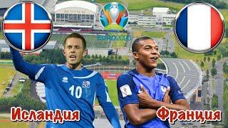 Исландия Франция 7 тур Квалификация Евро 2020 11 10 19 прогноз на футбол Обзор