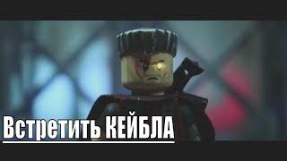 ДЭДПУЛ 2 — ЛЕГО/LEGO трейлер Кейбла