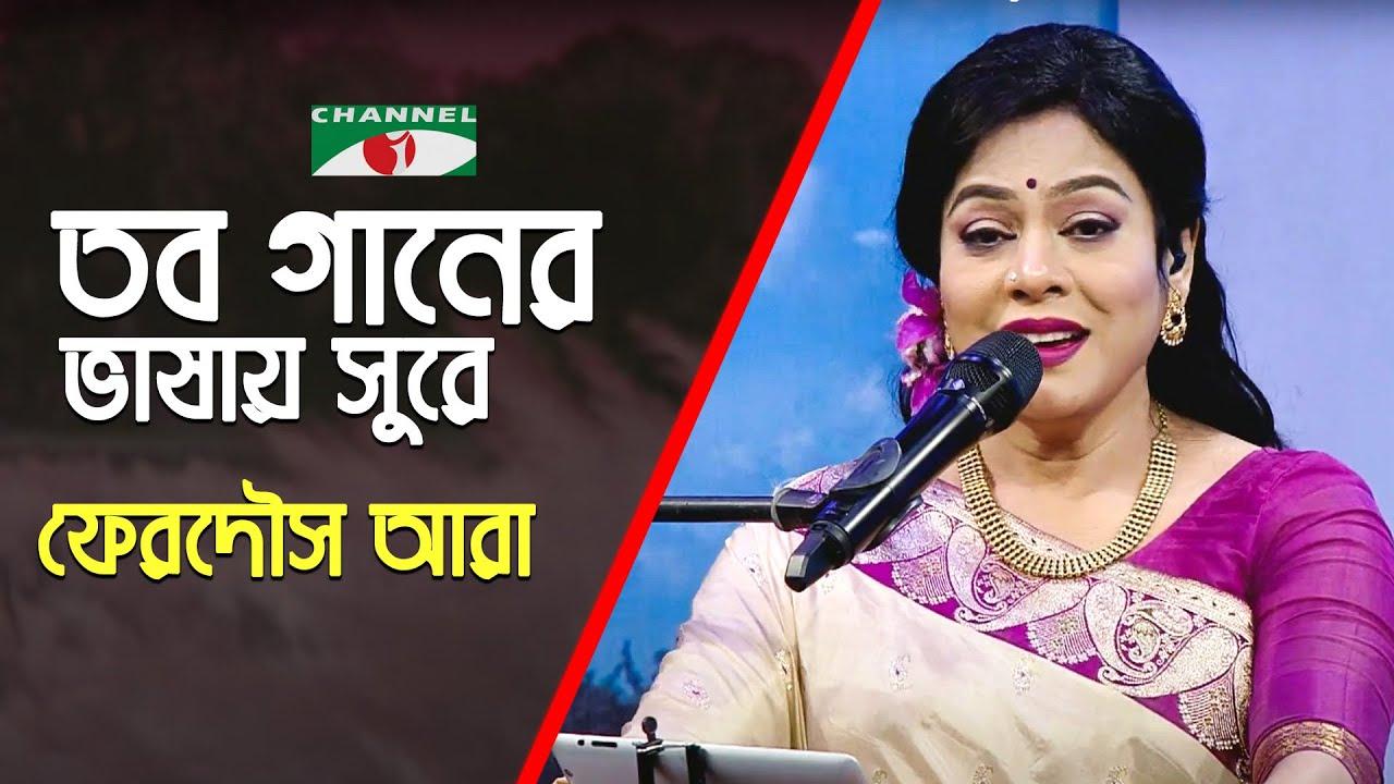 Tabo Ganeri Bhasay Sure | Gaan Diye Shu: | Ferdous Ara | Nazrul Song | Bangla Song | Channel i | IAV
