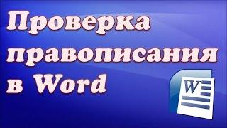 Проверка правописания в Word
