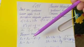 688 Алгебра 8 класс Решение Квадратных уравнений по теореме Виета примеры решение