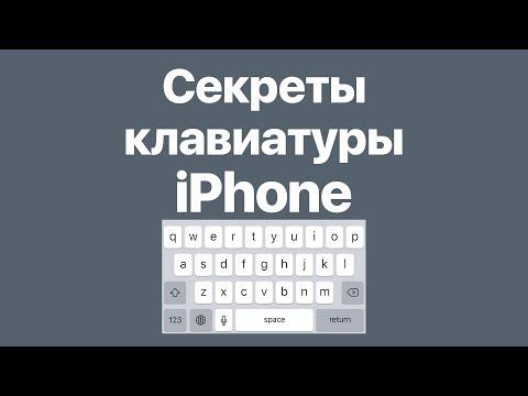 Как включить клавиатуру на айфоне