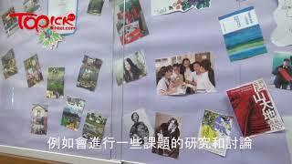 Publication Date: 2017-10-04 | Video Title: 【TOPick校長訪談】保良局顏寶鈴書院兩年制IB    跳
