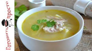 Куриный суп после пятницы