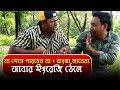 না হেসে পারবেন না  | ভুল বাল ইংলিশ | Bangla Funny Video | Mona