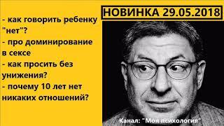 Михаил Лабковский НОВИНКА 29 05 2018 Как просить без унижения? Ответы на вопросы