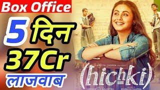 Shocking! Hichki 5th Day Box Office Collection   Hit Or Flop   Rani Mukherjee