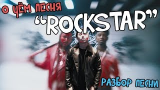 Разбор Post Malone - rockstar ft. 21 Savage | Перевод 😭