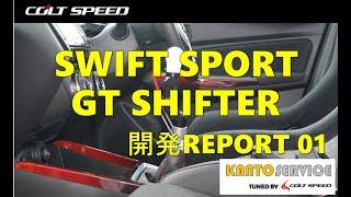 SUZUKI スイフトスポーツ(ZC33S)用エクステンションシフトノブ「GTシフター」開発レポート Vol.01