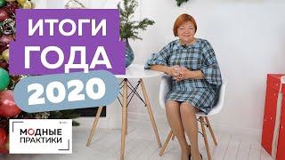 Подводим итоги года Самые интересные видео года Как мы пережили 2020ый Что ждет нас в 2021ом