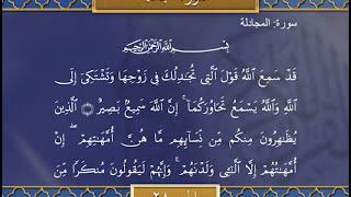 Recitation of the Holy Quran, Part 28