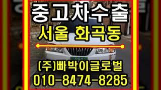 [중고차수출]서울 뉴아반떼XD 폐차급차량도 수출은 가능…