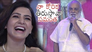 Director Raghavendra Rao Speech At Oh Baby Pre Release Event | Samantha | Venkatesh | Daily Culture