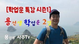[학업운특강 시즌1]용선생 명리학 강의 학업운2강