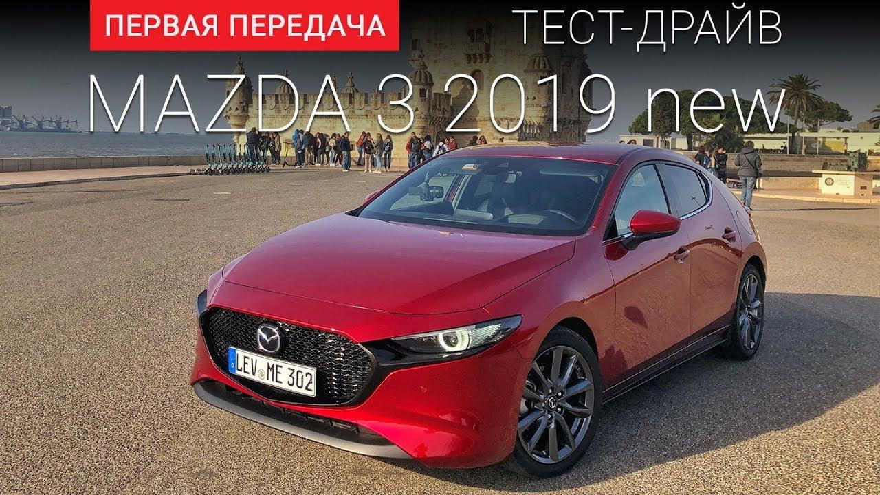 Mazda 3 New (Новая Мазда 3): тест-драйв от