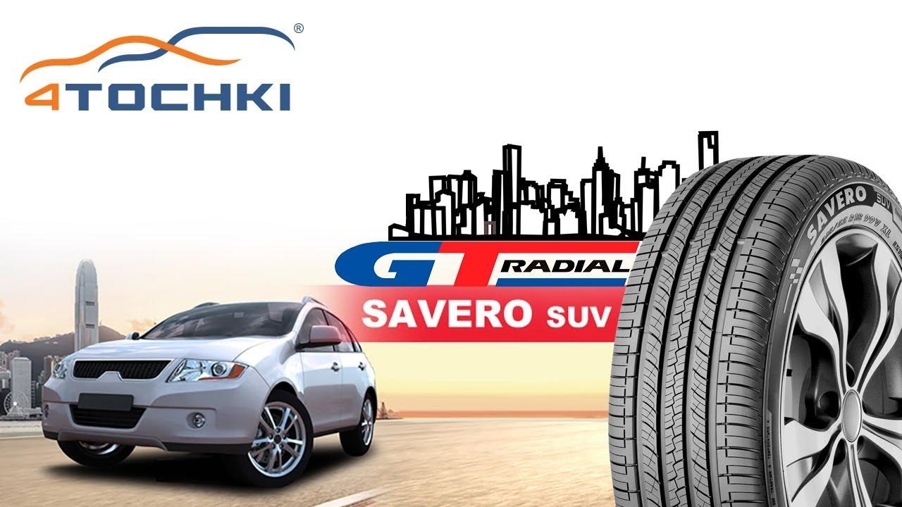 Летние шины GT Radial Savero SUV на 4точки. Шины и диски 4точки - Wheels & Tyres