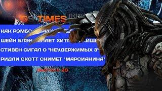 GS Times [КИНО] #20. Хищник, Неудержимые 3, Рэмбо (новости кино)