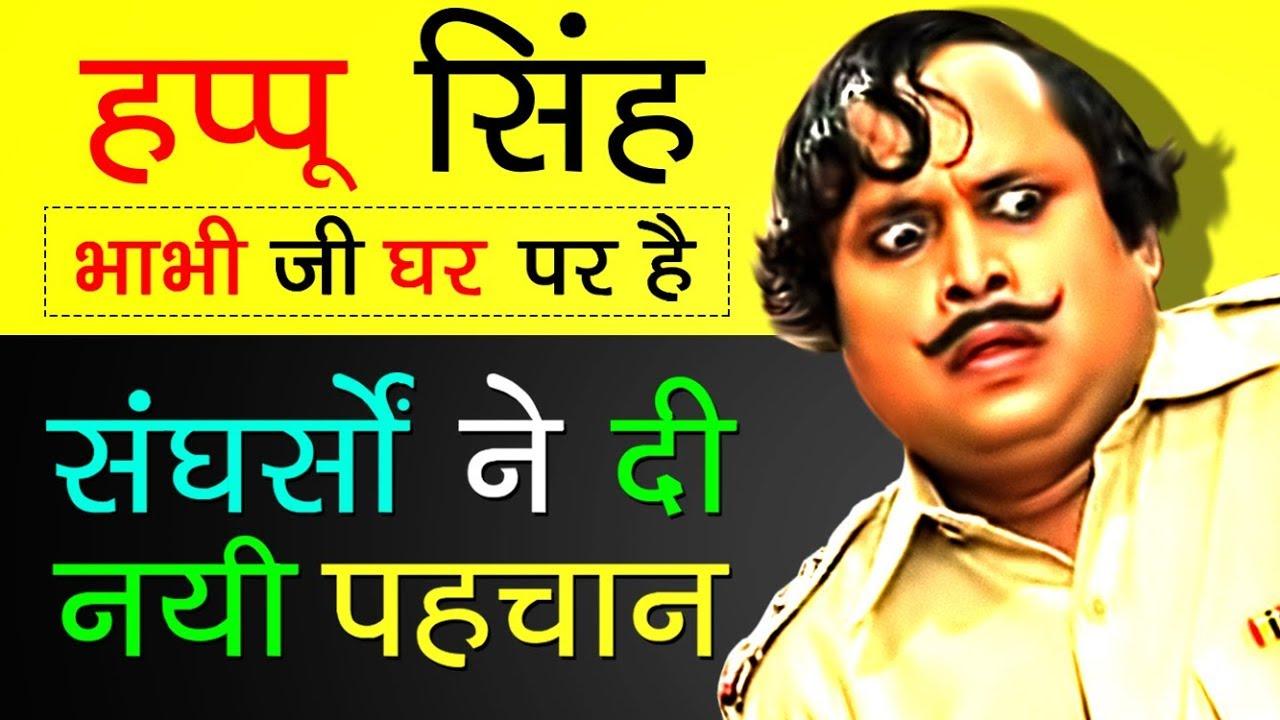Happu Singh (Yogesh Tripathi) Biography In Hindi | Bhabi Ji Ghar Par Hai | Life Story | Motivational
