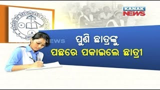 BSE Odisha 10th result 2018 declared