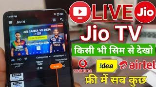Jio TV App Without Jio Sim | Jio TV App Bina Jio Sim Ke Kaise Chalaye | LIVE Olympic 2021 on Mobile