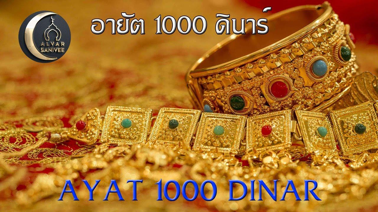 ทำการค้าขายให้เจริญรุ่งเรือง อ่าน อายัต 1000 ดินาร์ (ซูเราะห์ อัฏ-ฏอลาก)