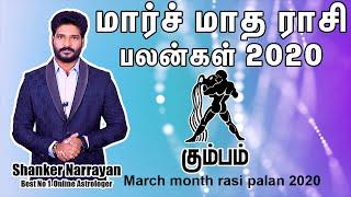 March month rasi palan Kumbam 2020 | கும்பம் மார்ச் மாத ராசிபலன் 2020 | மாசி,பங்குனி  மாத ராசி பலன்