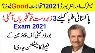 Boards Exams 2021 11th class and 12th Class ,Inter Date Paper 2021,  9th class, 10th class, BISE exs