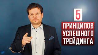 5 принципов успешного трейдинга Дениса Стукалина