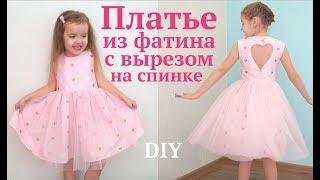 как сшить нарядное платье с сердцем на спинке из фатина и хлопка #sewing #DIY