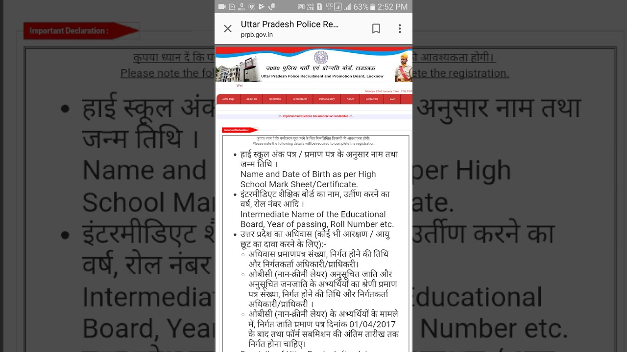 Up police onlin form 2018 youtube up police onlin form 2018 aiddatafo Images