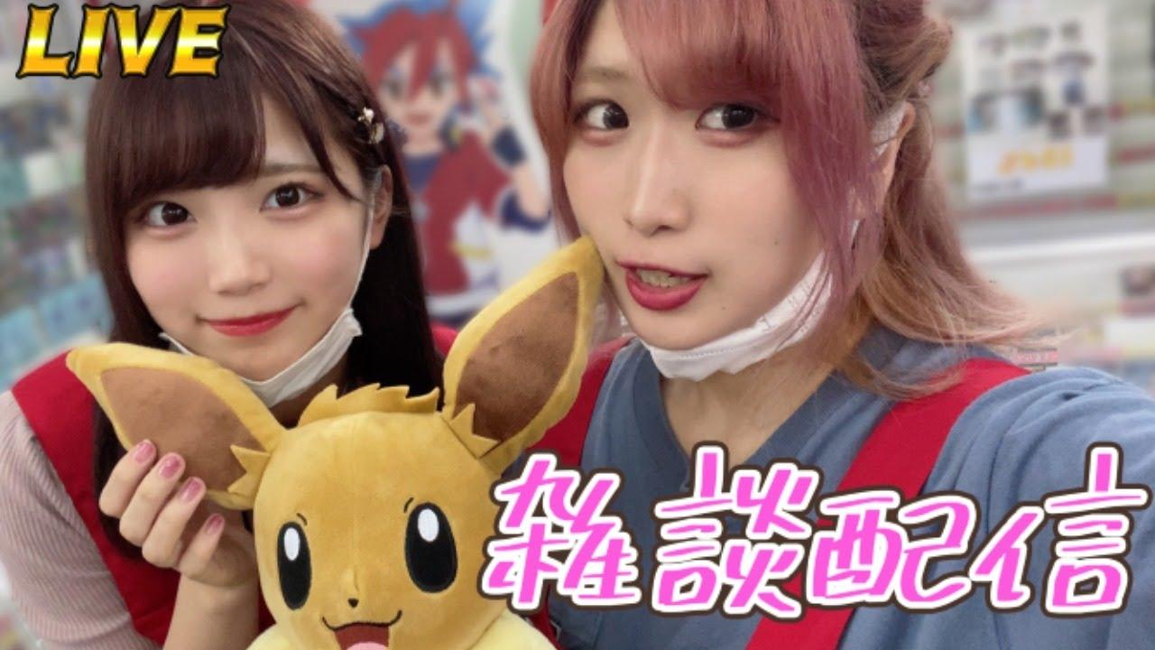 【生配信】カードゲーム女子の近況報告会【雑談】