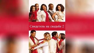 Свидетель на свадьбе 2 (2013)