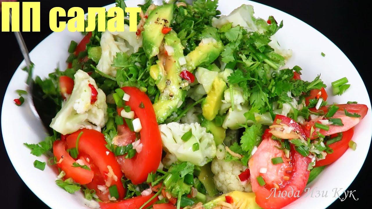 ПП САЛАТ! Быстрый Вкусный Полезный салат с капустой и авокадо Люда Изи Кук салаты Блюда из авокадо