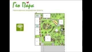 Школа ландшафтного дизайна ГеоПарк(, 2013-12-17T11:04:11.000Z)
